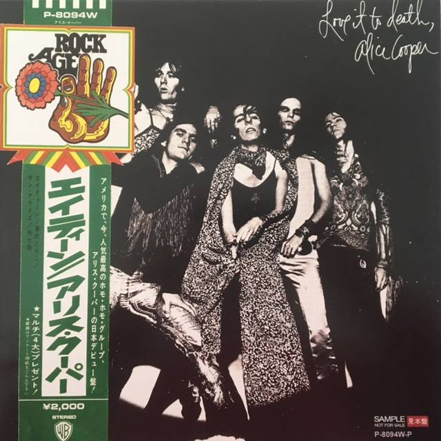 Love It To Death - Japan / P8094 / Picture Disc OBE